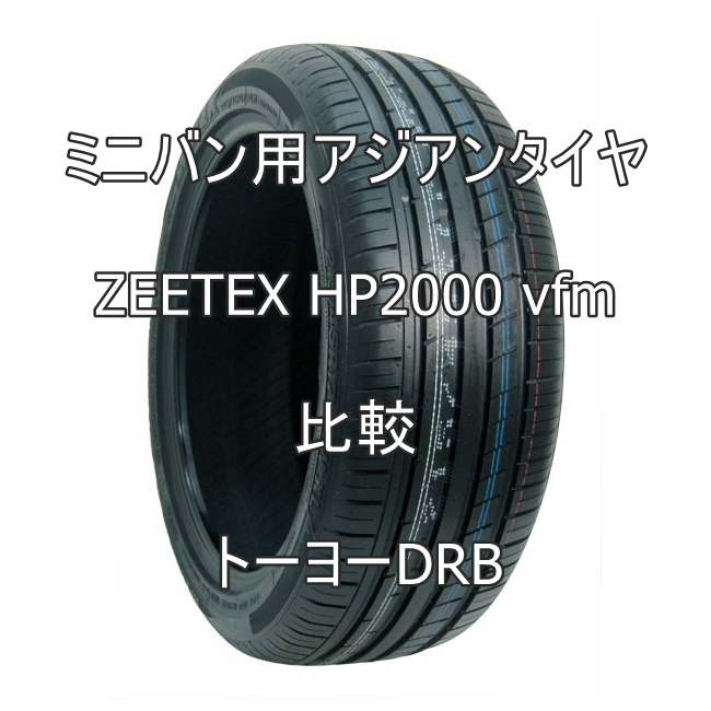 ミニバン用アジアンタイヤ ZEETEX HP2000 vfmのレビューとトーヨーDRBとの比較
