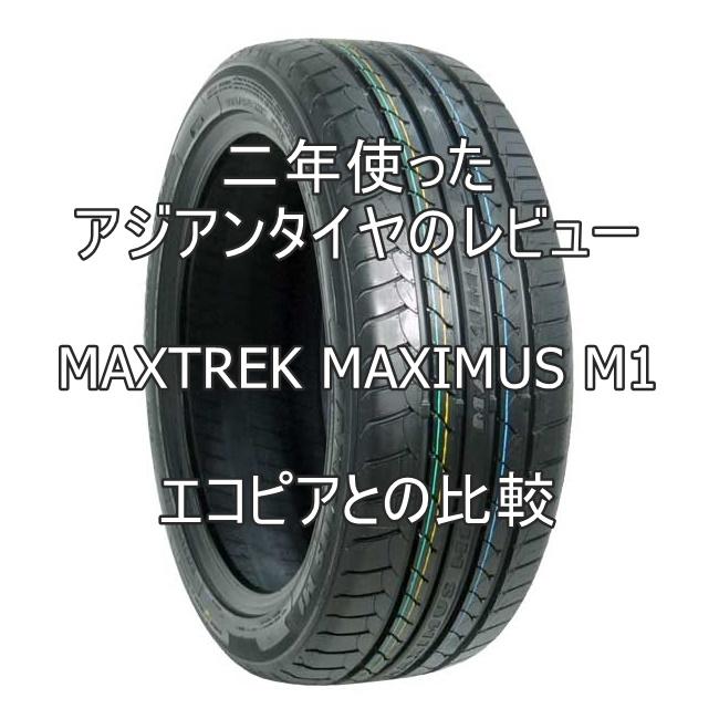 二年使ったアジアンタイヤ MAXTREK MAXIMUS M1のレビューとエコピアとの比較
