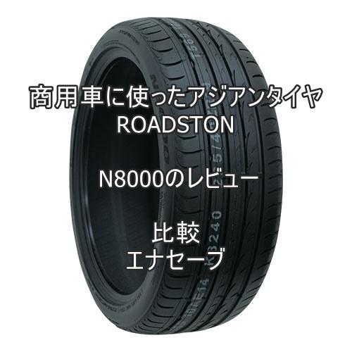 商用車に使ったアジアンタイヤ-ROADSTONE-N8000のレビューとエナセーブとの比較