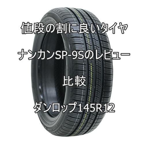 アジアンタイヤ-ナンカンSP-9Sのレビューとダンロップ145R12との比較
