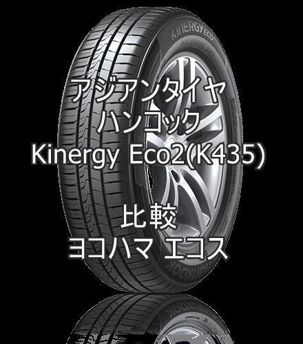 アジアンタイヤ ハンコックKinergy Eco2(K435)のレビューとヨコハマエコスの比較