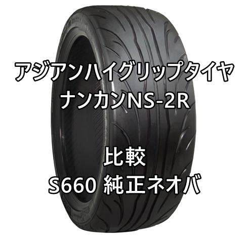 【S660】アジアンハイグリップタイヤ ナンカンNS-2Rと純正ネオバの比較