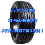 アジアンタイヤを取り扱い販売店で、より安い値段で買う方法