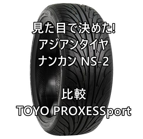 見た目で決めたアジアンタイヤ ナンカン NS-2とTOYO PROXESSportとを比較