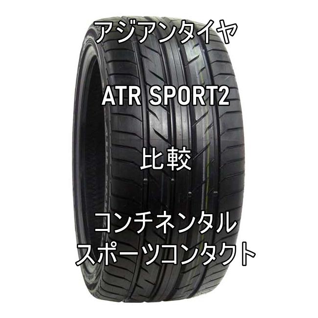 アジアンタイヤ ATR SPORT2のレビューとスポーツコンタクトとの比較