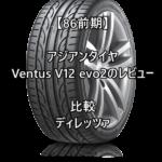 【86前期】アジアンタイヤ Ventus V12 evo2のレビューとディレッツァとの比較