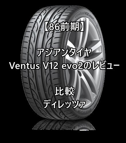 アジアンタイヤ Ventus V12 evo2のレビューとディレッツァとの比較