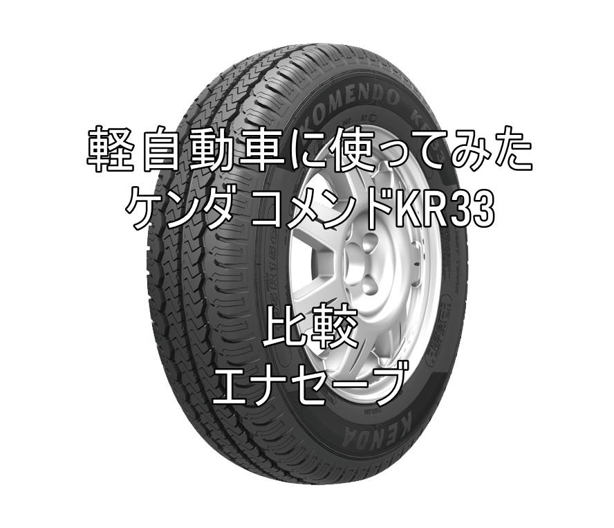 アジアンタイヤ ケンダ コメンドKR33のレビューとエナセーブとの比較