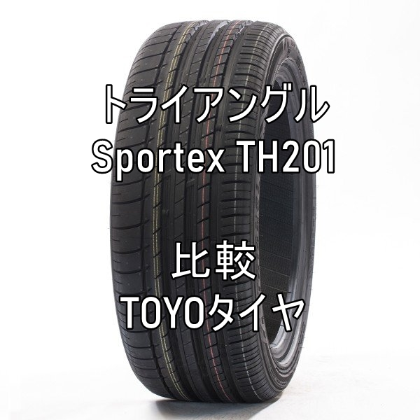 アジアンタイヤ トライアングルSportex TH201とTOYOタイヤとの比較