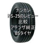 アジアンタイヤ ナンカンNS-25のレビューとアテンザ純正BSタイヤとの比較