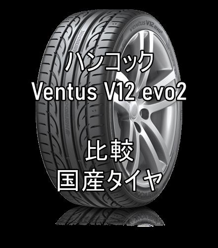 アジアンタイヤ ハンコックVentus V12 evo2のレビューと国産タイヤとの比較