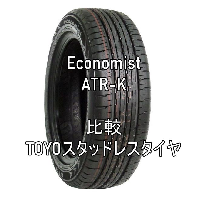 アジアンタイヤ Economist ATR-KとTOYOスタッドレスタイヤとを比較