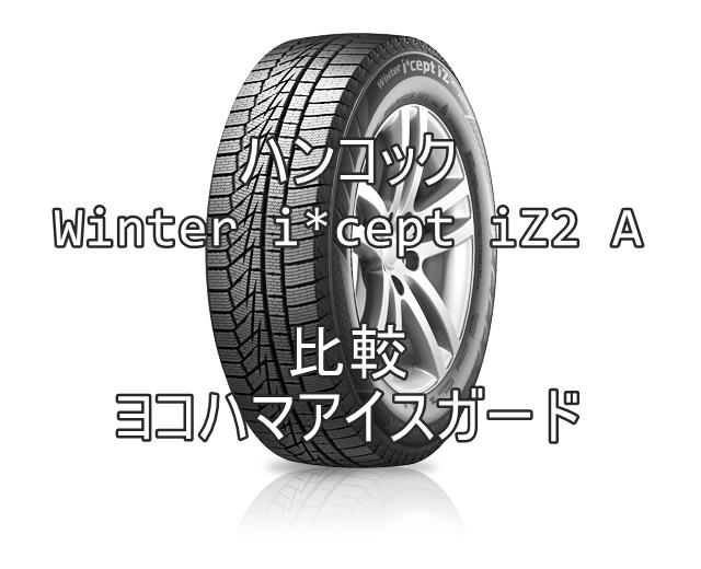 アジアンスタッドレスタイヤ ハンコック Winter i*cept iZ2 Aとアイスガードとの比較