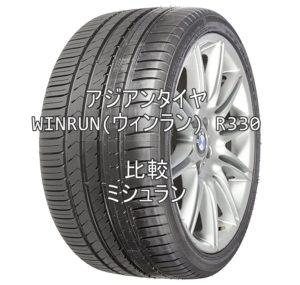 アジアンタイヤ WINRUN(ウィンラン) R330とミシュランとの比較