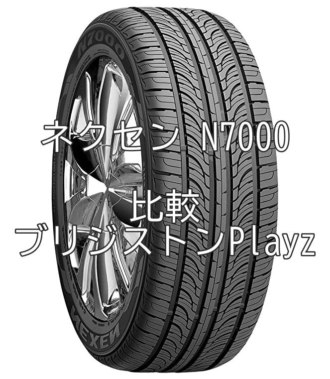 アジアンタイヤ ネクセン N7000とブリジストンPlayzとの比較