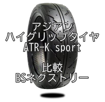 アジアンハイグリップタイヤ ATR-K sportとBSネクストリーの比較