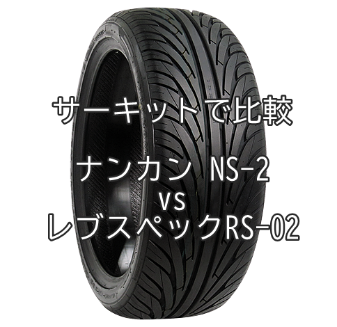 サーキットで比較 アジアンタイヤ ナンカン NS-2とレブスペックRS-02