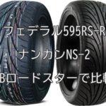 アジアンタイヤ フェデラル595RS-RとナンカンNS-2 NBロードスターで比較