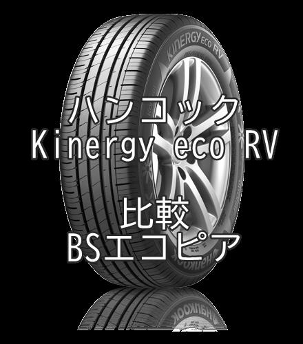 ハンコックKinergy eco RVのレビューとBSエコピアとの比較