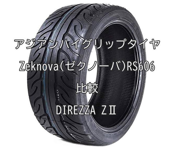 アジアンハイグリップタイヤ Zeknova(ゼクノーバ)RS606とDIREZZA ZⅡとの比較