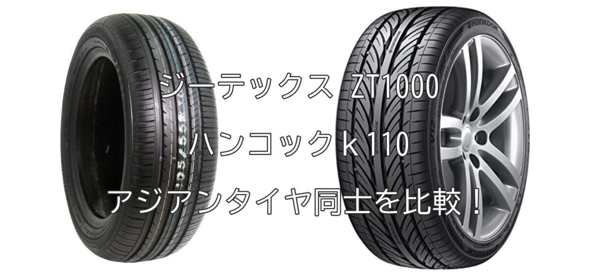 ジーテックス ZT1000とハンコックk110 アジアンタイヤ同士を比較!