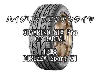 ハイグリップアジアンタイヤCHAMPIRO GTX Pro-GT RADIALとDIREZZA Sport Z1との比較