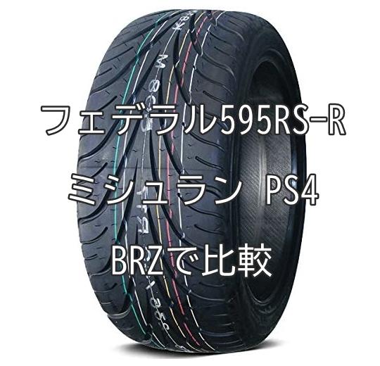 アジアンタイヤ フェデラル595RS-Rとミシュラン パイロットスポーツ4とをBRZで比較